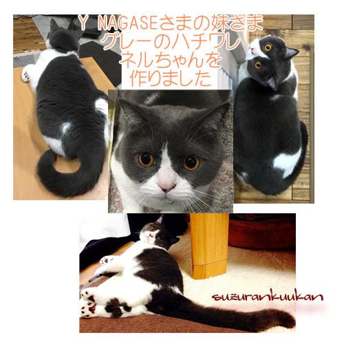 YNagasesama_imoutosama_nerutyan_mihon.jpg